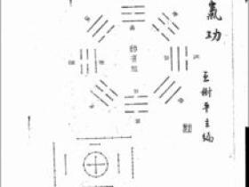云岫气功师资班98页电子版