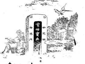 云岫仙学宝典研究班电子版