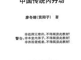 中国传统内丹功初级、中级两册电子版-廖冬晴