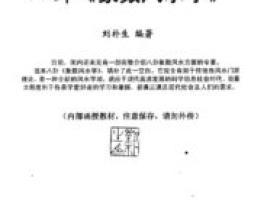 八卦象数风水学(函授教材)--刘朴生