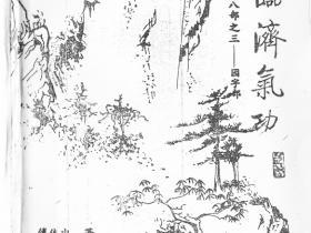 灵功八部之3—圆字部电子版【峨嵋临济灵悟气功】(傅伟中)