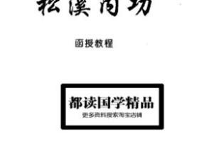 朝阳松溪内功函授教程