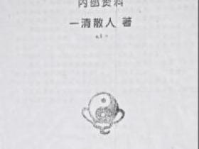 武学大明白-陈太平(函授教材) 电子版
