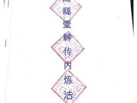 龍福堂神传内炼法门一部函授法本电子版