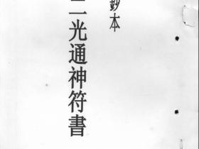 清代手抄本符咒道法:《十二光通神符书》两册92页电子版