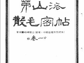 六十四代天师张源先推荐《茅山散毛密贴五卷》700多页电子版