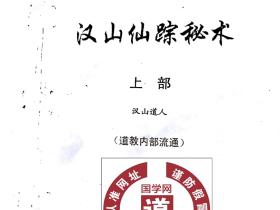 完整版汉山仙踪秘术函授秘传法本电子版
