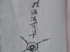 茅山铁卦手抄本48页电子版