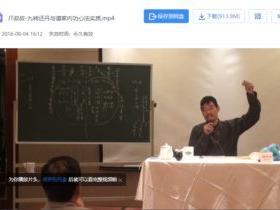 JT叔叔-九转还丹及道家内功心法实质2014培训视频14.5G