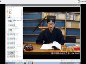 2017天师府符箓培训视频课程加讲义完整版