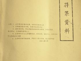道教龙虎山正一天师符箓三十六将法本59页电子版