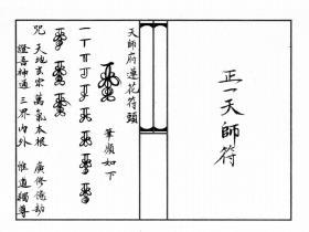 整理道教正一天师三十六元帅符分解写法电子版