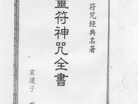 玄道子《灵符神咒全书》五册电子版