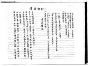 道教秘本書符程序密法(10页)