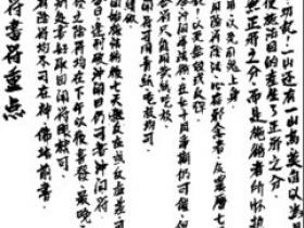 秘本五鬼法術秘傳養小鬼煉靈密法2册