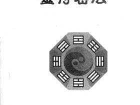 谢武藤--灵符密法视频3集+电子版讲义