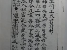 王马温元帅符法本