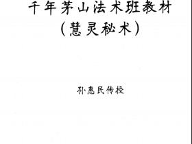 孙惠民慧灵派秘术三本合集73页电子版