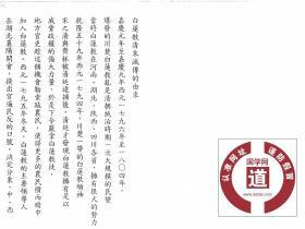 白莲教秘法 39页电子版
