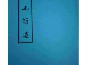 道教符咒法本《茅山符道》 121页电子版