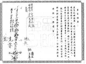 香箭法本(电子版上下册) .放阴兵秘法