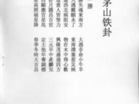 三海道长茅山铁卦扫描清晰版
