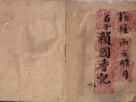 赖国香手抄《大汉.六壬风火院出师传教法本》51面 电子版