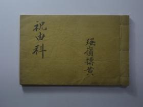南窑湾钟博黄《张真人三丰祝由科法本》两册电子版