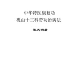 张天明祝由十三科 带功治病法 带功修练法 特医治病绝技3册电子版