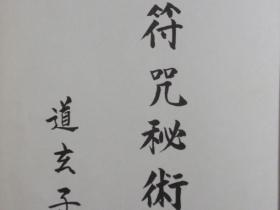 道玄子秘藏法本《珍藏符咒秘术》138页电子版