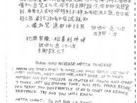 南洋降头术手抄带英文法本120页电子版