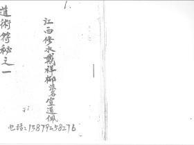 江西修水戴祥柳《道术符秘一》25页电子版