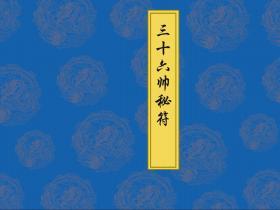 天师府《三十六帅秘符》28页电子版法本