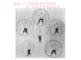 古传形意拳内功核心训练课程 电子版 赠形意秘传内功修炼视频一套