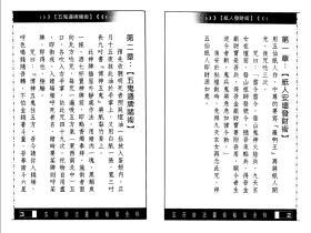 许道仁《玄符妙法灵术秘笈全科》259页电子版