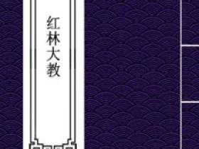 红林大教 .14页 民间红莲 华光 青罡 手抄本电子版