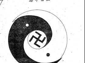 《西藏密宗心中心法系慧命密法》莲慈金刚上师 60页 电子版
