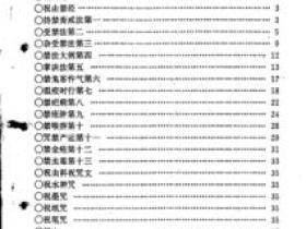 轩辕黄帝祝由十三科李氏天医法函授法本