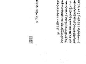 陈宏良《大梵先天斗姆炼度法科》28页电子版