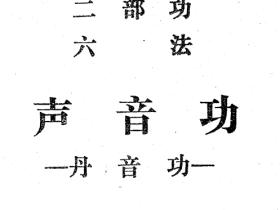 乾坤混元功之二部功 丹音功46页电子版