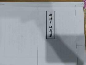 《琅嬛天仙丹法》 乾卷 15页电子版