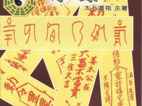 太上道祖《符箓》87页电子版 (台湾)