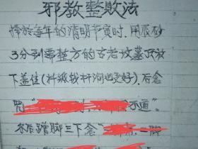 红莲法教秘传法本81页电子版