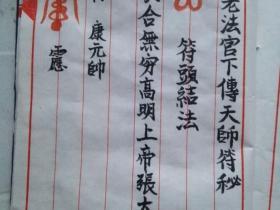 邱裕松老法官下传天师符秘 龙虎山天师府府传真秘 手抄秘本6页