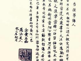 万法道人手抄秘本《金囊玉函 》13页电子版