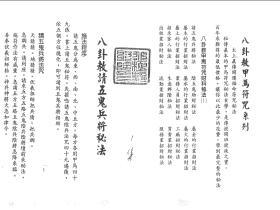 台湾青龙法门《八卦教符书》带注释版四册电子版