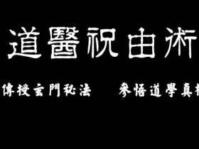 玄门秘法《道家西派祝由术网络授课班》视频加资料电子版