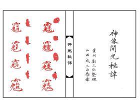 道教法本《神像开光秘讳》10页电子版