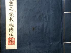 大显灵威《南传茅山朱家教法本》清晰完整版