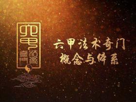 一妙山人2017《相约天中六甲法术奇门中秋特训班》录音加讲义电子版